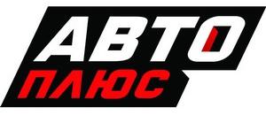 2-й_логотип_Авто_Плюс
