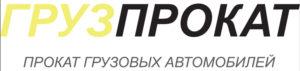 logo-gruz-prokat